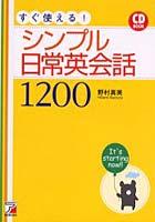 すぐ使える!シンプル日常英会話1200