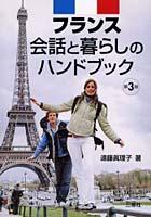 遠藤真理子出演:フランス会話と暮らしのハンドブック