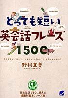 野村真美出演:とっても短い英会話フレーズ1500