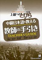 岡まゆみ出演:中級日本語を教える教師の手引き