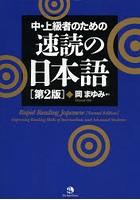 岡まゆみ出演:中・上級者のための速読の日本語