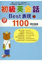 初級英会話Best表現1100