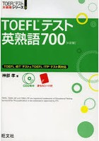 TOEFLテスト英熟語700