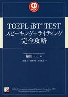 TOEFL iBT TESTスピーキング+ライティング完全攻略