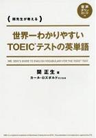 世界一わかりやすいTOEICテストの英単語 関先生が教える