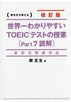 世界一わかりやすいTOEICテストの授業〈Part7読解〉 関先生が教える