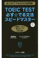 TOEIC TEST必ず☆でる文法スピードマスター はじめてでも600点突破!