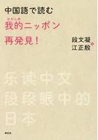 段文凝出演:中国語で読む我的(わたしの)ニッポン再発見!