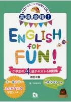 英検合格!ENGLISH for FUN!小学生の4級テキスト&問題集