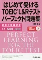 はじめて受けるTOEIC L&Rテストパーフェクト問題集