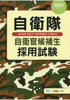 自衛隊自衛官候補生採用試験 2021年度版