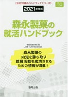 '21 森永製菓の就活ハンドブック