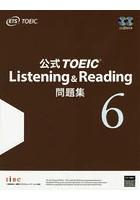 公式TOEIC Listening & Reading問題集 6