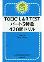 TOEIC L&R TESTパート5特急420問ドリル