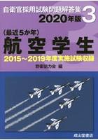 〈最近5か年〉航空学生 2020年版