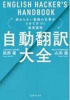 山田優出演:自動翻訳大全