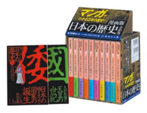 漫画版 日本の歴史 (全10冊)
