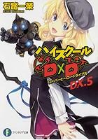 【ライトノベル】ハイスクールD×D DX. (全5冊)