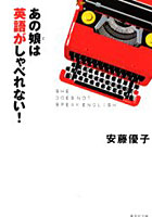 安藤優子出演:あの娘(こ)は英語がしゃべれない!