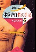 体験告白・性の手記 サンスポ・性ノンフィクション大賞 5