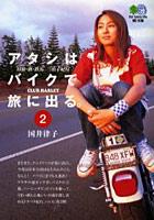 アタシはバイクで旅に出る。