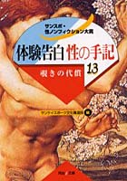 体験告白・性の手記 サンスポ・性ノンフィクション大賞 13