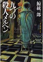 九つの殺人メルヘン 連作推理小説
