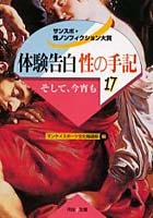 体験告白・性の手記 サンスポ・性ノンフィクション大賞 17