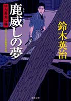 鹿威しの夢 書き下ろし長編時代小説
