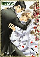 花嫁は二人いる