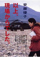 安藤優子出演:以上、現場からでした。