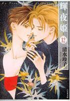 輝夜姫 第12巻