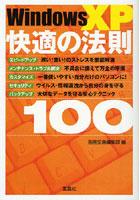 Windows XP快適の法則100