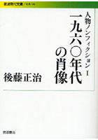 人物ノンフィクション 1