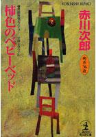 柿色のベビーベッド 杉原爽香三十六歳の秋 文庫オリジナル/長編青春ミステリー
