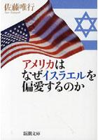 佐藤唯出演:アメリカはなぜイスラエルを偏愛するのか