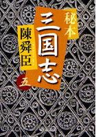 秘本三国志 5