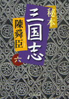 秘本三国志 6