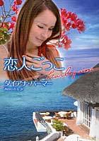 西田ひかる出演:恋人ごっこ