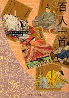 百人一首(全) 日本の古典