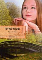 西田ひかる出演:売り渡された娘