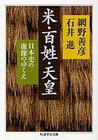 米・百姓・天皇 日本史の虚像のゆくえ