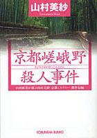 山村紅葉出演:京都嵯峨野殺人事件