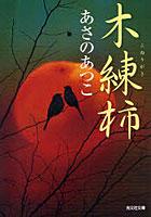木練柿 傑作時代小説