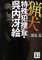 猟犬 特殊犯捜査・呉内冴絵
