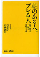 軸のある人、ブレる人 日本はなぜ「上」から劣化するか