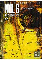 NO.6 #7