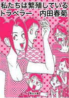 内田春菊出演:私たちは繁殖しているトラベラー