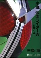 小説仮面ライダーW(ダブル) Zを継ぐ者