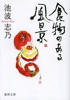 池波志乃出演:食物のある風景